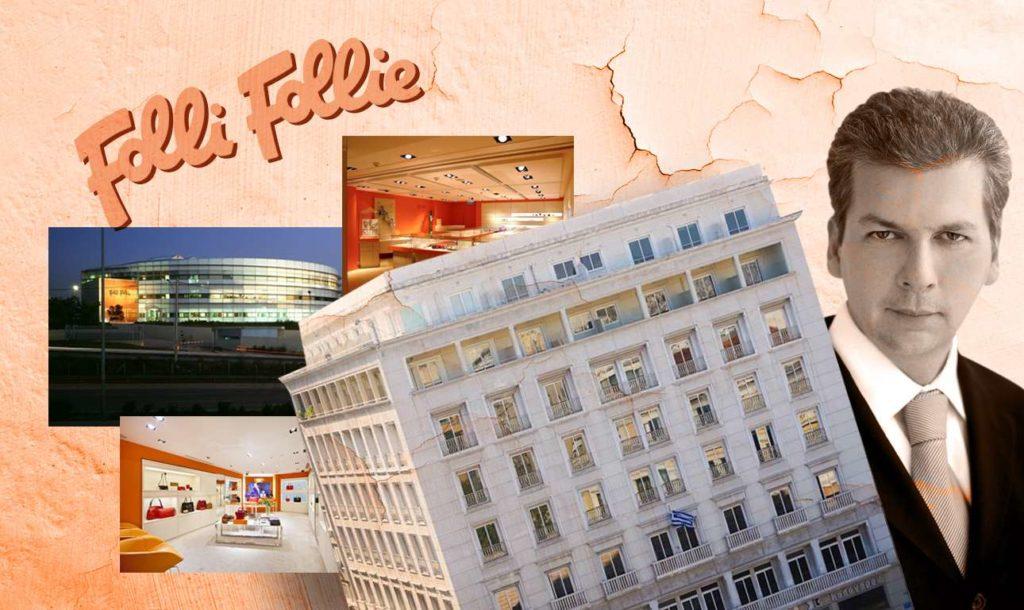 Τραπεζίτες, χρηματιστές, δικηγόροι, σύμβουλοι μέλη της εγκληματικής οργάνωσης της Folli Follie!