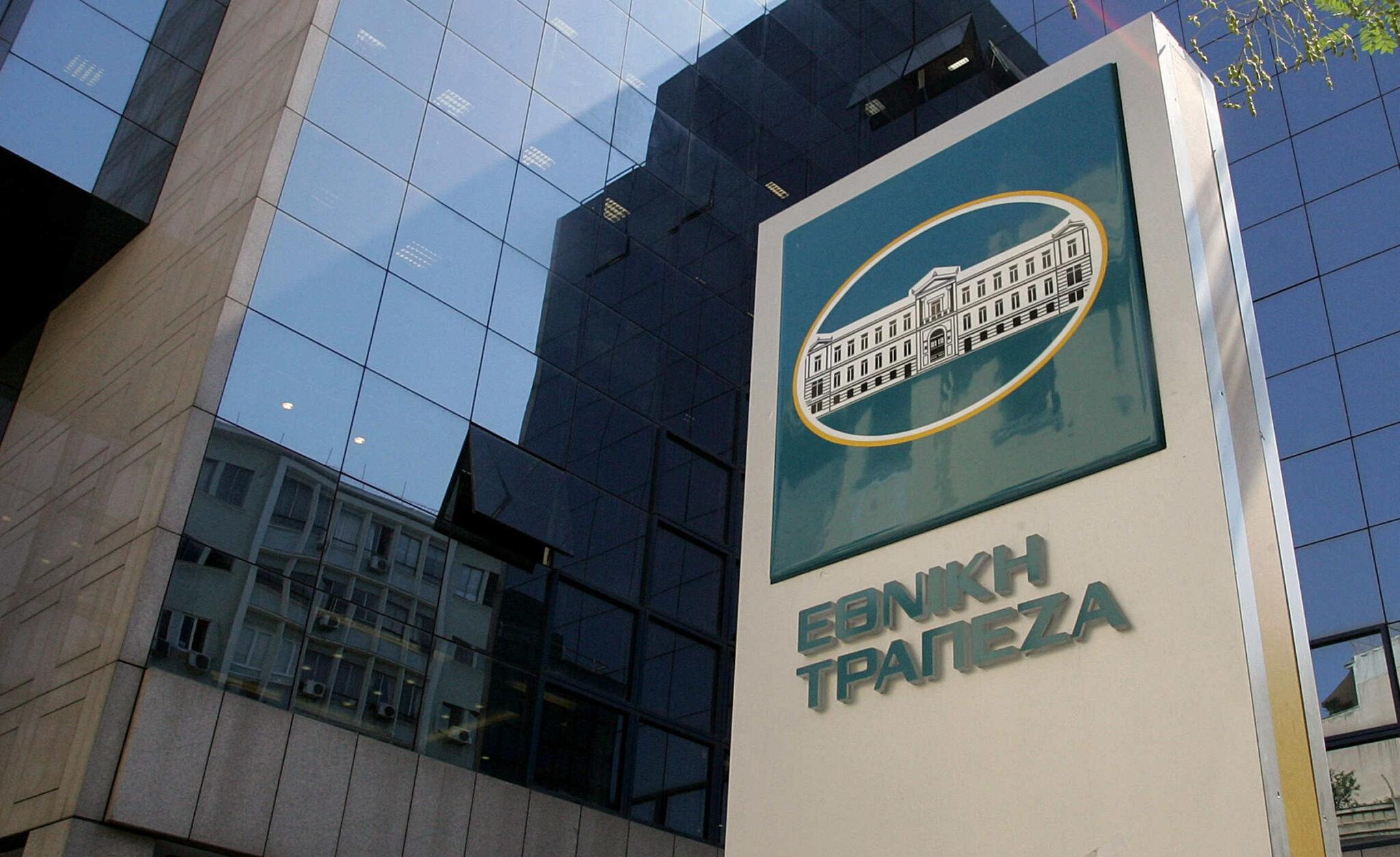 To μεγάλο βήμα της Εθνικής Τράπεζας