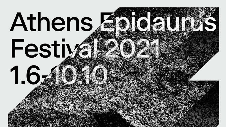 Φεστιβάλ Αθηνών