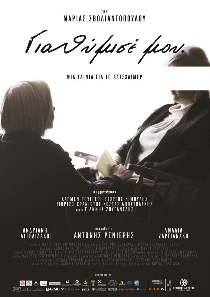 Η ταινία για το Αλτσχάιμερ που σαρώνει τα κινηματογραφικά φεστιβάλ