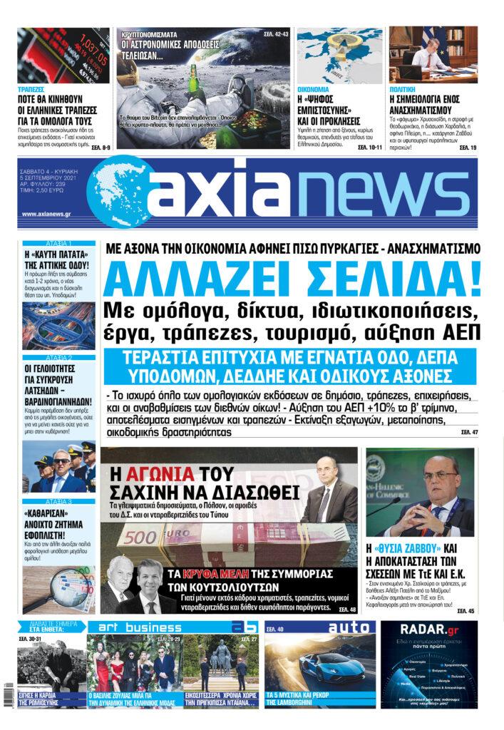 Μην χάσετε την «axianews» που κυκλοφορεί το Σάββατο 4 Σεπτεμβρίου