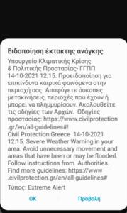 Προειδοποίηση από το 112 για ακραία καιρικά φαινόμενα στην Αττική
